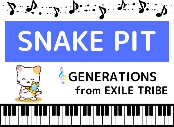 GENERATIONSのSNAKE PIT