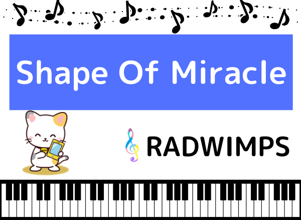 RADWIMPSのShape Of Miracle