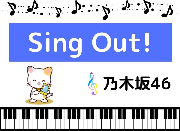 乃木坂46のSing Out