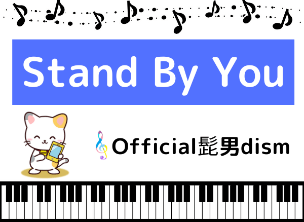 Official髭男dismのStand By You