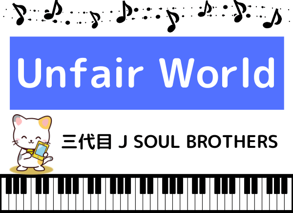 三代目 J SOUL BROTHERSのUnfair World