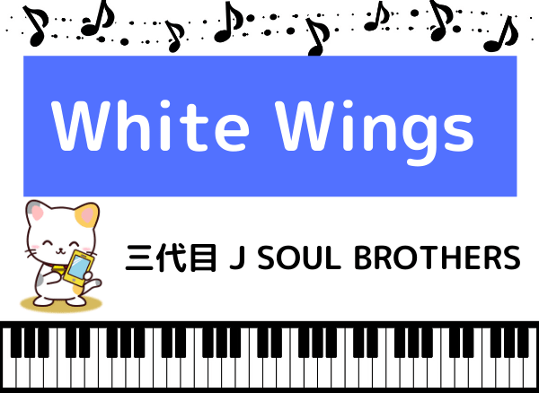 三代目 J SOUL BROTHERSのWhite Wings