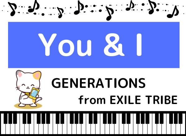 GENERATIONSのYou & I