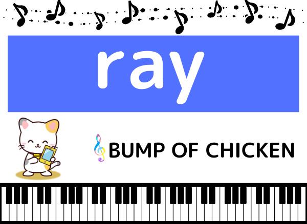 BUMP OF CHICKENのray