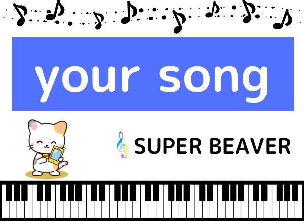 SUPER BEAVERのyour song