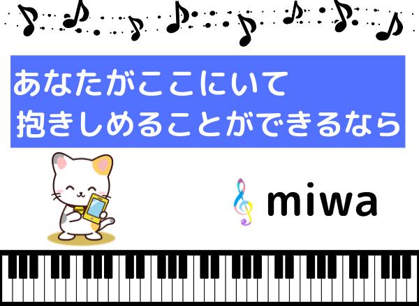 miwaの『あなたがここにいて抱きしめることができるなら』