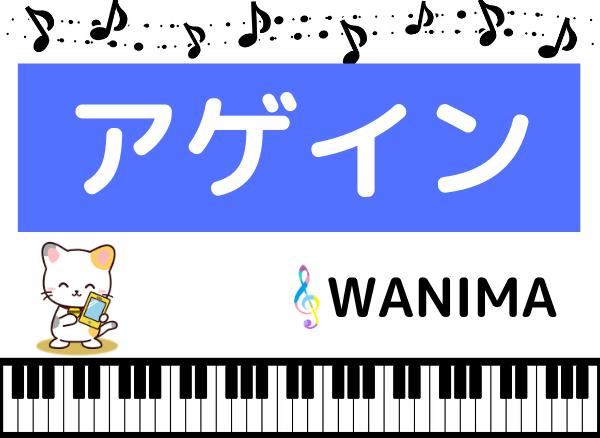 WANIMAのアゲイン