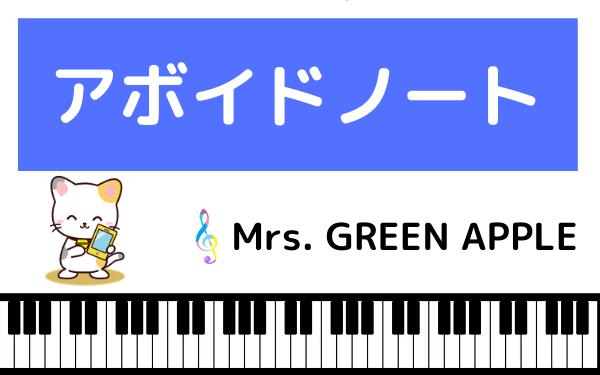 Mrs. GREEN APPLEの『アボイドノート』