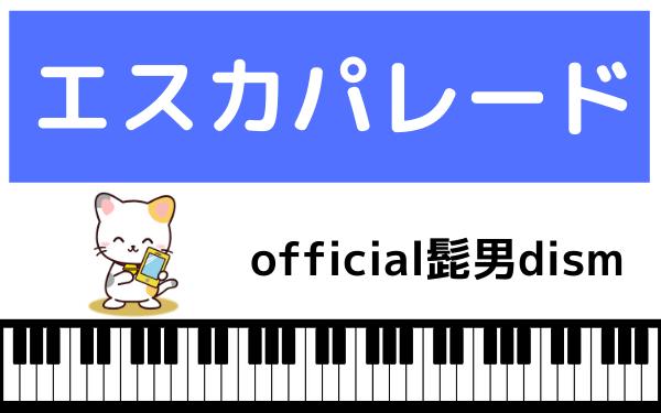 official髭男dismのエスカパレード