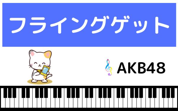 AKB48のフライングゲット