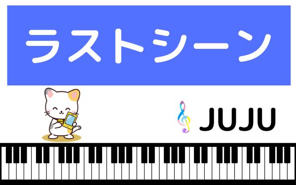 JUJUのラストシーン