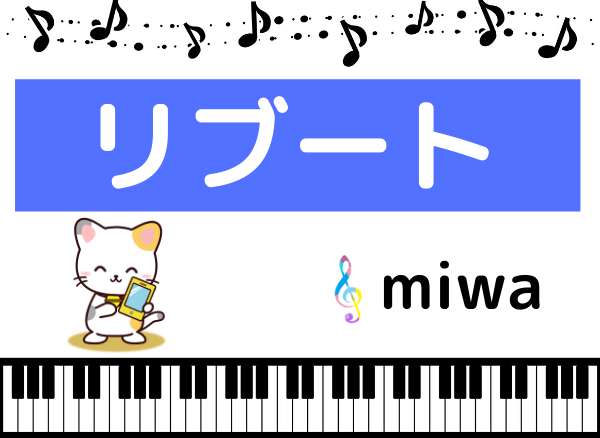 miwaの『リブート』