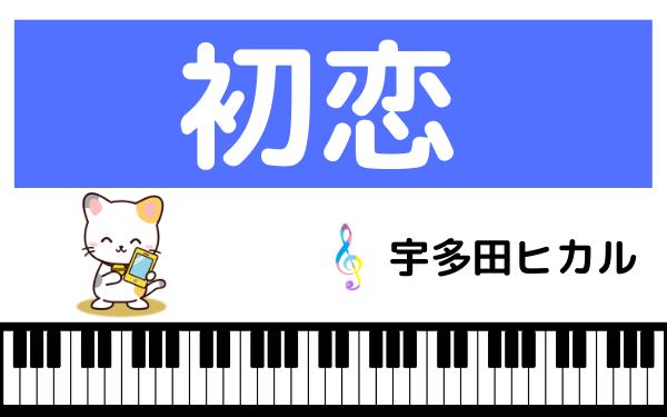 宇多田ヒカルの『初恋』