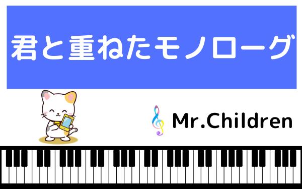 Mr.Childrenの君と重ねたモノローグ