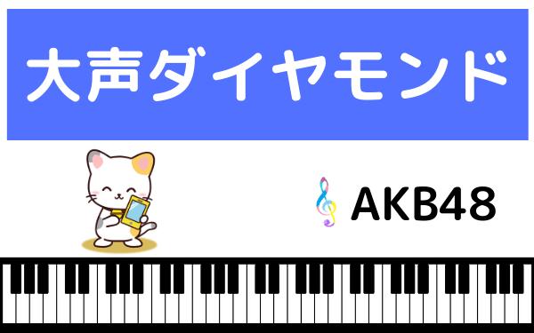 AKB48の大声ダイヤモンド