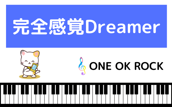 ONE OK ROCKの完全感覚Dreamer