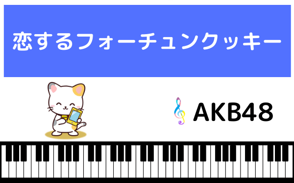 AKB48の恋するフォーチュンクッキー