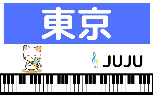 JUJUの東京