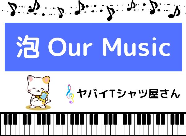 ヤバイTシャツ屋さんの泡 Our Music