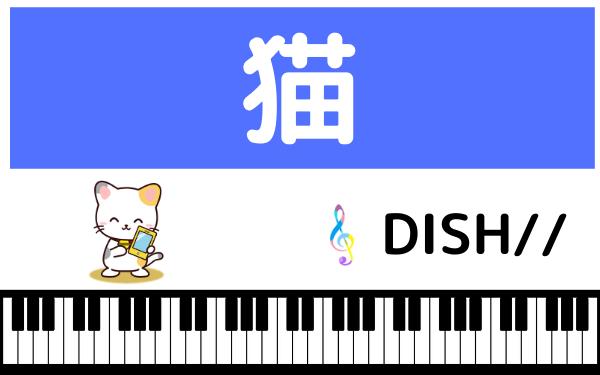 DISH//の猫