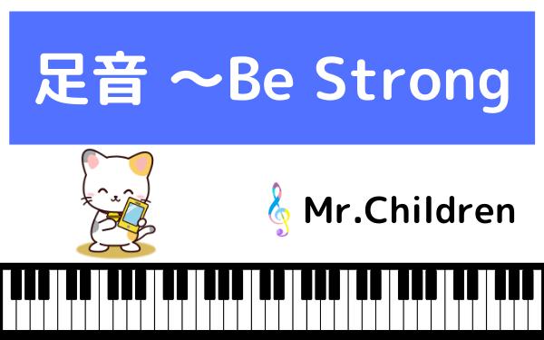 Mr.Childrenの足音 〜Be Strong