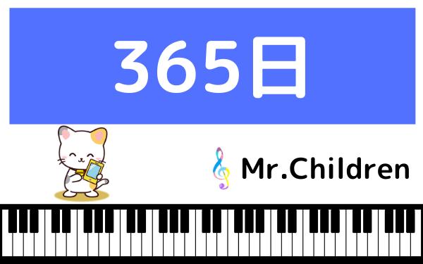 Mr.Childrenの365日