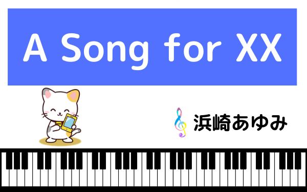 浜崎あゆみのA Song for XX