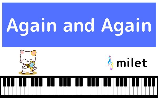 miletのAgain and Again