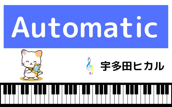 宇多田ヒカルの『Automatic』