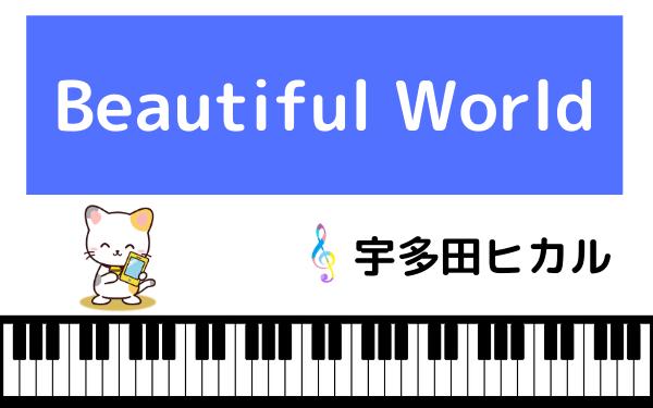 宇多田ヒカルの『Beautiful World』