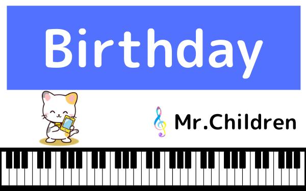 Mr.ChildrenのBirthday