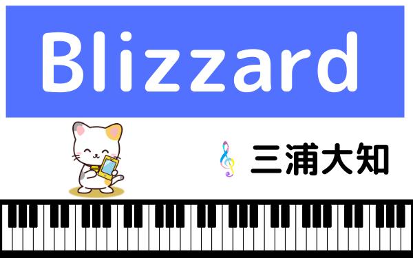三浦大知のBlizzard