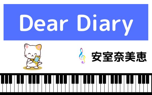 安室奈美恵のDear Diary