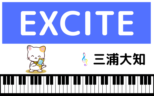 三浦大知のEXCITE