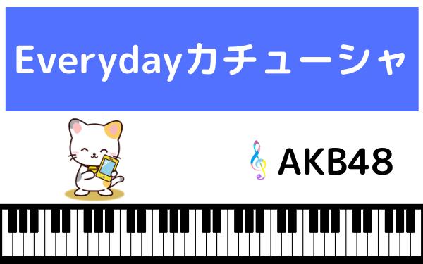 AKB48のEveryday、カチューシャ