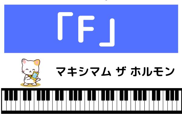 マキシマム ザ ホルモンの「F」