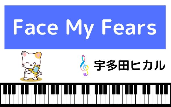 宇多田ヒカルのFace My Fears
