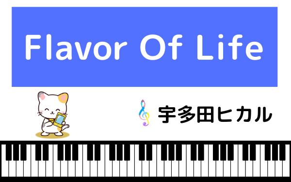 宇多田ヒカルの『Flavor Of Life』