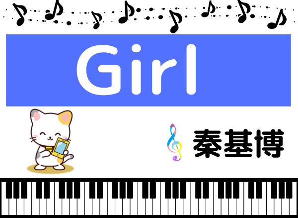 秦基博の『Girl』