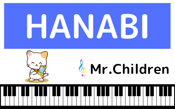 Mr.ChildrenのHANABI