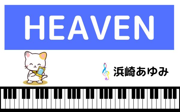 浜崎あゆみのHEAVEN
