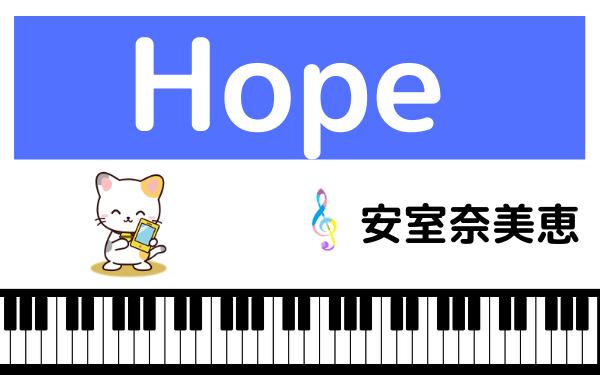 安室奈美恵のHope
