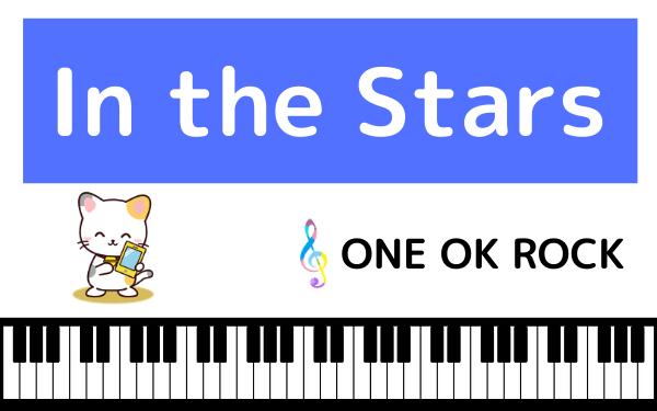 ONE OK ROCKの『In the Stars』