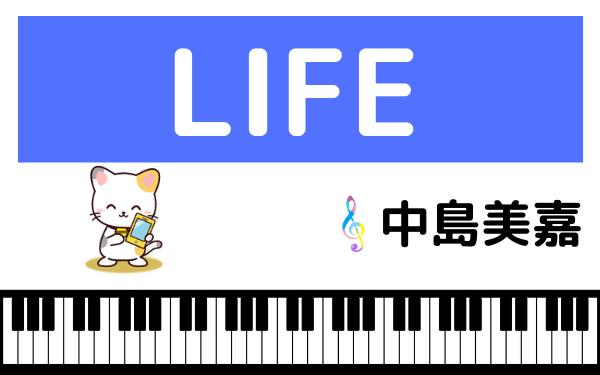 中島美嘉のLIFE