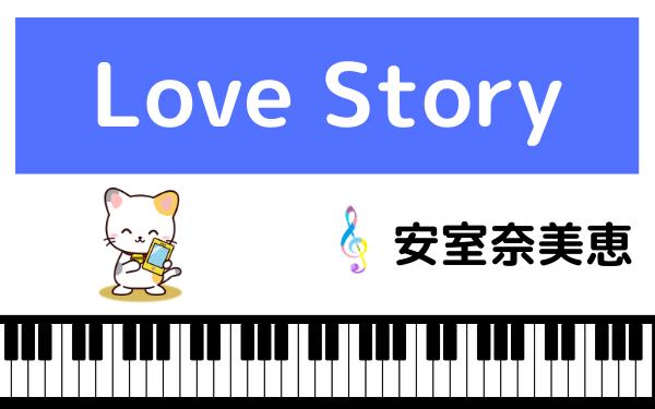 安室奈美恵のLove Story