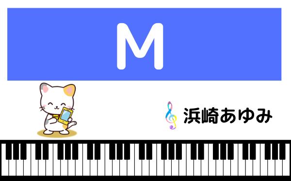 浜崎あゆみのM
