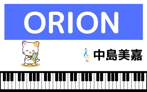 中島美嘉のORION