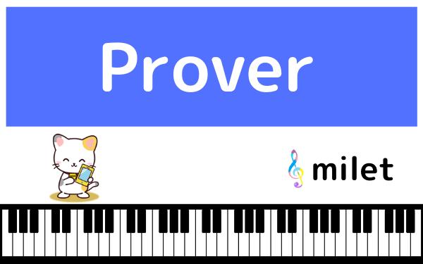 miletのProver