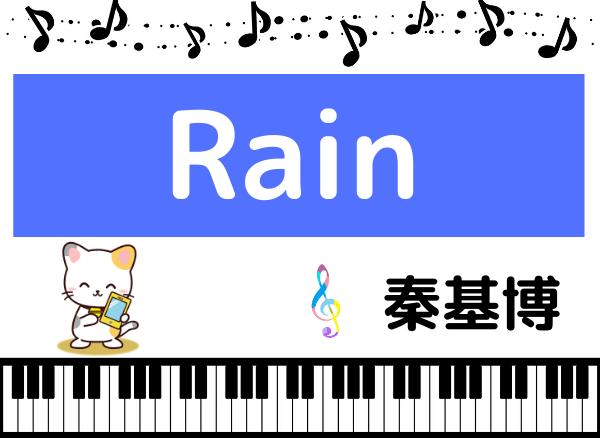 秦基博のRain