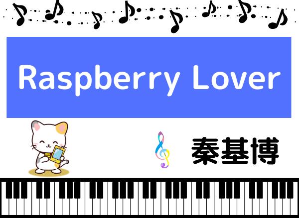 秦基博のRaspberry Lover